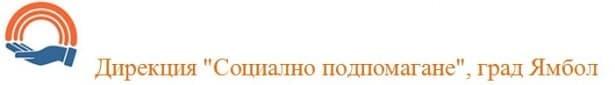 "Дирекция ""Социално подпомагане"", град Ямбол - изображение"