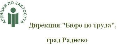 """Дирекция """"Бюро по труда"""", град Раднево - изображение"""