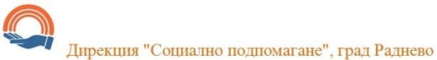 """Дирекция """"Социално подпомагане"""", град Раднево - изображение"""