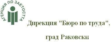"Дирекция ""Бюро по труда"", град Раковски - изображение"