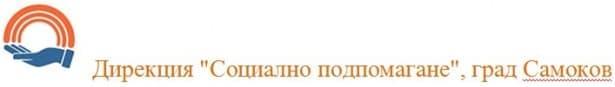 "Дирекция ""Социално подпомагане"", град Самоков - изображение"