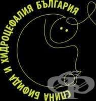 Сдружение Спина бифида и хидроцефалия - изображение