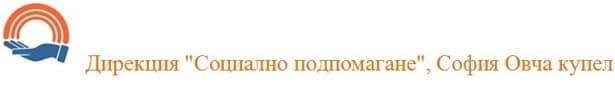 """""""Социално подпомагане"""", София Овча купел - изображение"""