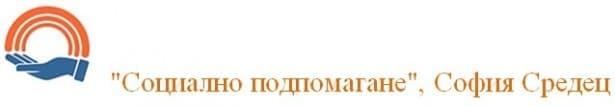 """""""Социално подпомагане"""", София Средец - изображение"""