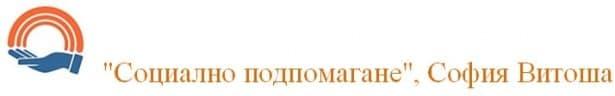 """Социално подпомагане"", София Витоша - изображение"