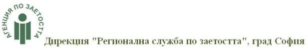 "Дирекция ""Регионална служба по заетостта"", град София - изображение"
