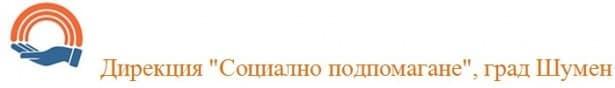 """Дирекция """"Социално подпомагане"""", град Шумен - изображение"""