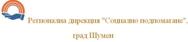 """Регионална дирекция """"Социално подпомагане"""", град Шумен  - изображение"""