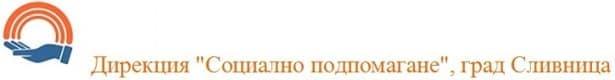 """Дирекция """"Социално подпомагане"""", град Сливница - изображение"""