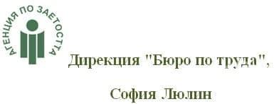 """Дирекция """"Бюро по труда"""" София Люлин - изображение"""