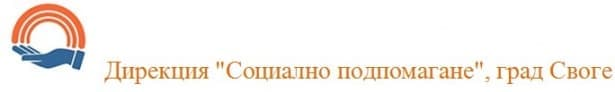 "Дирекция ""Социално подпомагане"", град Своге - изображение"