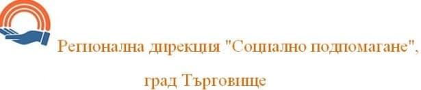 """Регионална дирекция """"Социално подпомагане"""", град Търговище  - изображение"""