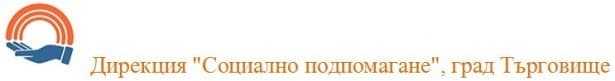 """Дирекция """"Социално подпомагане"""", град Търговище - изображение"""