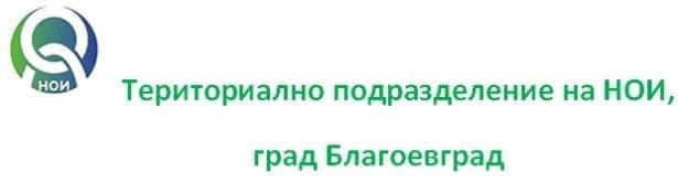 Териториално подразделение на НОИ, град Благоевград - изображение