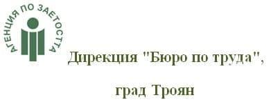"Дирекция ""Бюро по труда"", град Троян - изображение"