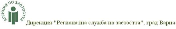 """Дирекция """"Регионална служба по заетостта"""", град Варна - изображение"""