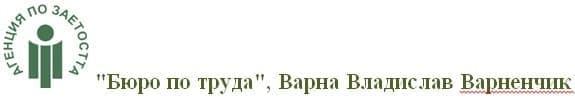 """""""Бюро по труда"""", Варна Владислав Варненчик - изображение"""