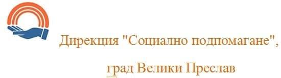 "Дирекция ""Социално подпомагане"", град Велики Преслав - изображение"
