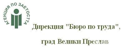 """Дирекция """"Бюро по труда"""", град Велики Преслав - изображение"""