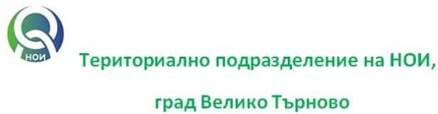Териториално подразделение на НОИ, град Велико Търново - изображение