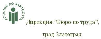 """Дирекция """"Бюро по труда"""", град Златоград - изображение"""