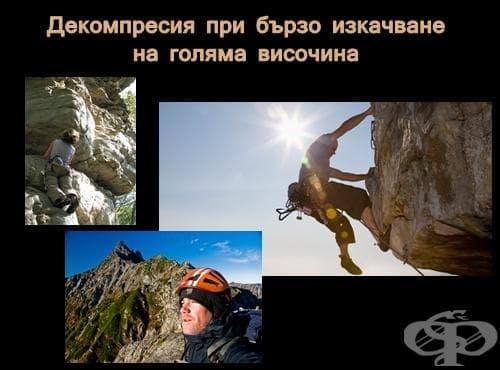 Декомпресия при бързо изкачване на голяма височина - изображение