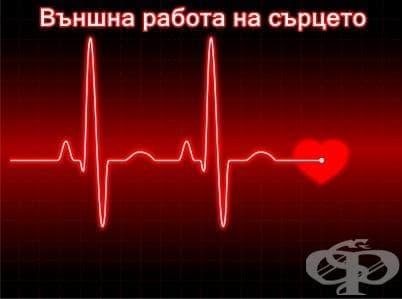 Външна работа на сърцето - изображение