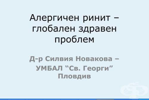 Алергичен ринит - световен здравен проблем - д-р Силвия Новакова - изображение
