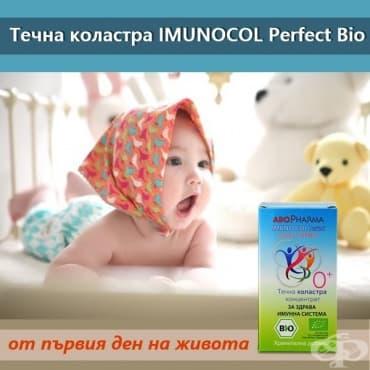 Течна коластра ИМУНОКОЛ ПЕРФЕКТ БИО - безценен природен дар за децата още от първия ден на живота им - изображение