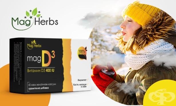 Какво представлява витамин D - ползи за здравето и насоки за дозировка - изображение