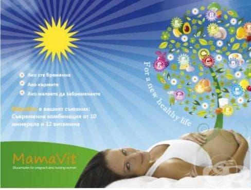 Мамавит - всички  необходими и полезни витамини за майката и детето - изображение