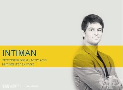 Мъжки интимен гел Intiman - продуктова презентация - изображение