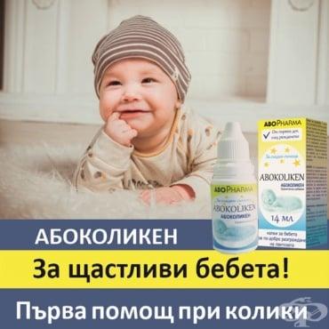 Абоколикен - за щастливи бебета! - изображение