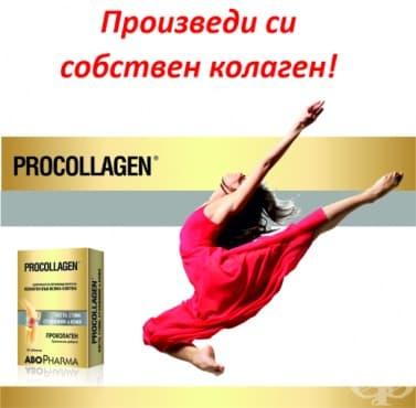 Произведи си собствен колаген с ПРОКОЛАГЕН  - изображение