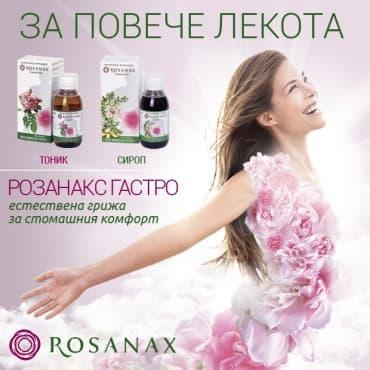 Розанакс – продукти с екстракт от Роза Дамасцена – в полза на доброто храносмилане - изображение