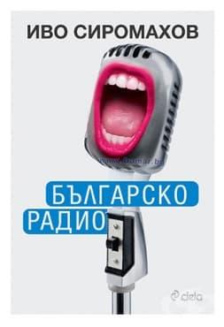 Изображение към продукта БЪЛГАРСКО РАДИО - ИВО СИРОМАХОВ - СИЕЛА