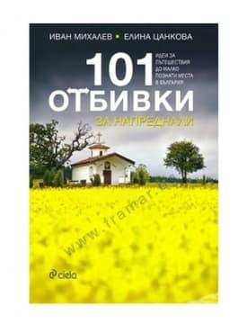 Изображение към продукта 101 ОТБИВКИ ЗА НАПРЕДНАЛИ - ИВАН МИХАЛЕВ, ЕЛИНА ЦАНКОВА - СИЕЛА