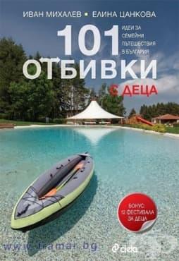 101 ОТБИВКИ ЗА ДЕЦА - И. МИХАЛЕВ И Е. ЦАНКОВА - СИЕЛА  - изображение