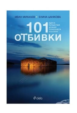 Изображение към продукта 101 ОТБИВКИ - ЕЛИНА ЦАНКОВА, ИВАН МИХАЛЕВ - СИЕЛА
