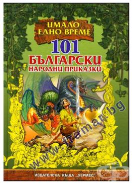 Изображение към продукта 101 БЪЛГАРСКИ НАРОДНИ ПРИКАЗКИ - ХЕРМЕС