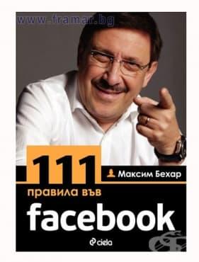 111 RULES ON FACEBOOK/ 111 ПРАВИЛА ВЪВ ФЕЙСБУК - МАКСИМ БЕХАР - СИЕЛА - изображение