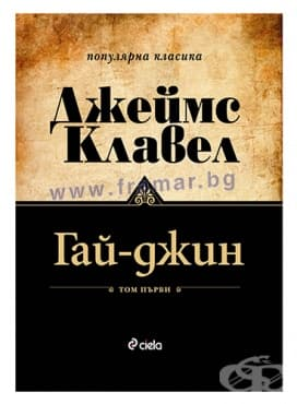 Изображение към продукта ГАЙ ДЖИН (I И II) - ДЖЕЙМС КЛАВЕЛ - СИЕЛА