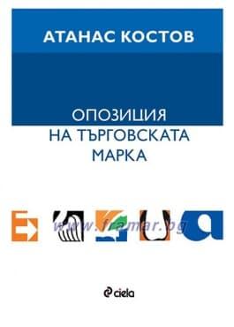 Изображение към продукта ОПОЗИЦИЯ НА ТЪРГОВСКАТА МАРКА - АТАНАС КОСТОВ - СИЕЛА