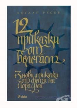 Изображение към продукта 12 ПРИКАЗКИ ОТ БЕЛЕГАСТ - БОГДАН РУСЕВ - СИЕЛА