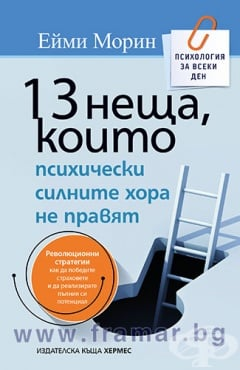 Изображение към продукта 13 НЕЩА, КОИТО ПСИХИЧЕСКИ СИЛНИТЕ ХОРА НЕ ПРАВЯТ - ЕЙМИ МОРИН - ХЕРМЕС