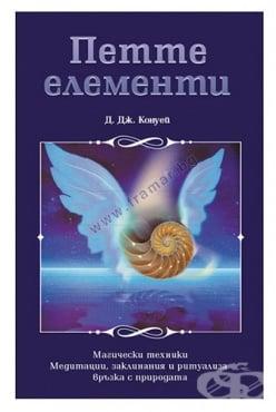 Изображение към продукта ПЕТТЕ ЕЛЕМЕНТИ - Д. ДЖ. КОНУЕЙ - ШАМБАЛА