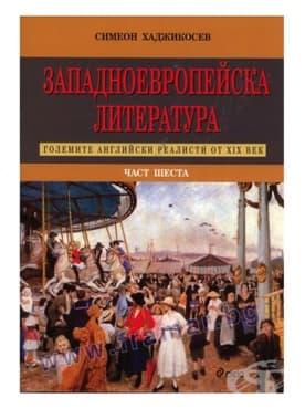 ЗАПАДНОЕВРОПЕЙСКА ЛИТЕРАТУРА ЧАСТ 6 - СИМЕОН ХАДЖИКОСТОВ - СИЕЛА - изображение