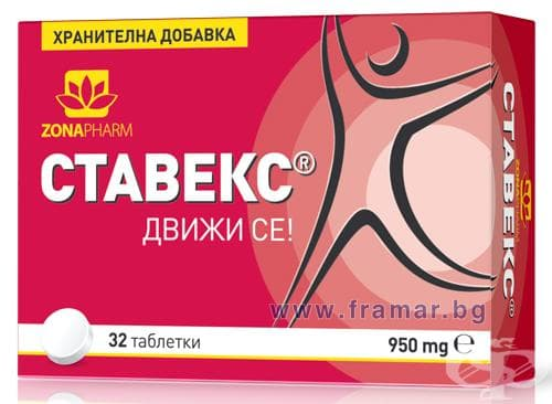 СТАВЕКС таблетки * 32 ЗОНАФАРМ