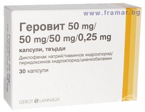 Изображение към продукта ГЕРОВИТ капсули 50 мг. / 50 мг. / 0.25 * 30