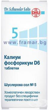 Изображение към продукта ШУСЛЕРОВА СОЛ НОМЕР 5 КАЛИУМ ФОСФОРИКУМ D 6 таблетки * 80